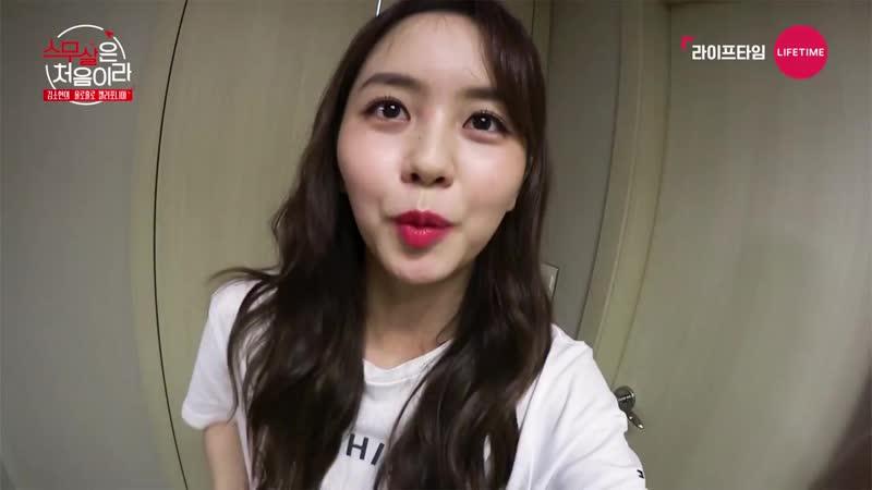 [KimSoHyun] Episode 1. ПОТОМУ ЧТО МНЕ ПЕРВЫЕ 20