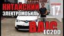 Электромобили из Китая Китайский электромобиль BAIC EC200 Дешевый электромобиль бестселлер 2017