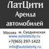 Аренда автомобилей в Москве Прокат авто Тушино