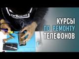 Видео-приглашение на курсы по ремонту