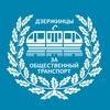 Дзержинцы за общественный транспорт / ДЗОТ