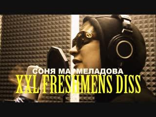СОНЯ МАРМЕЛАДОВА - XXL FRESHMENS DISS Music Culture Rap