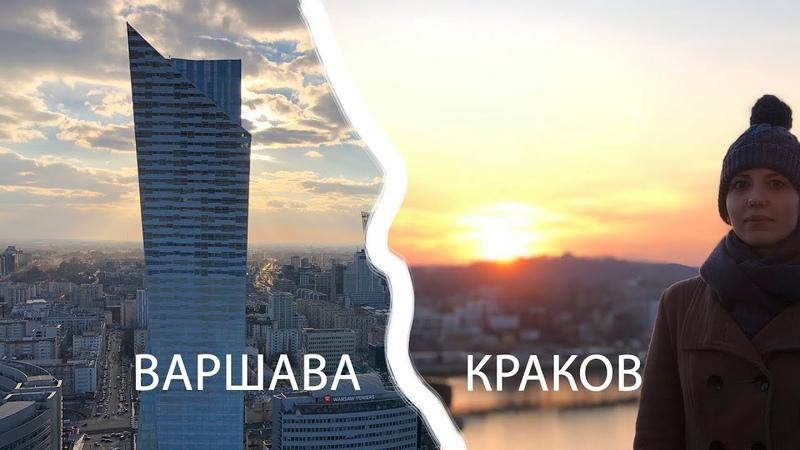Варшава - Краков