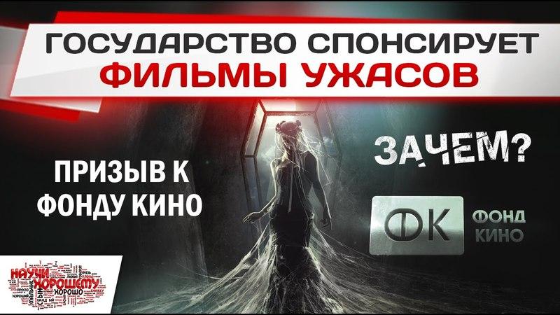 Государство спонсирует фильмы ужасов ЗАЧЕМ