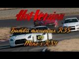 Best Motoring / Hot Version: Битва тюненых GT-R R35 + R34 от Mine's [BMIRussian]