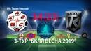 3 Тур. 16.03.2019 г. ФК Хаос-05 - ФК Каскад 5:4 (2:3)