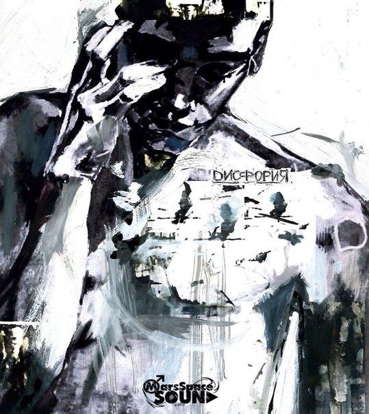 DEADKID – ДИСФОРИЯ (2015)