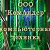 интернет-магазин komlider.su