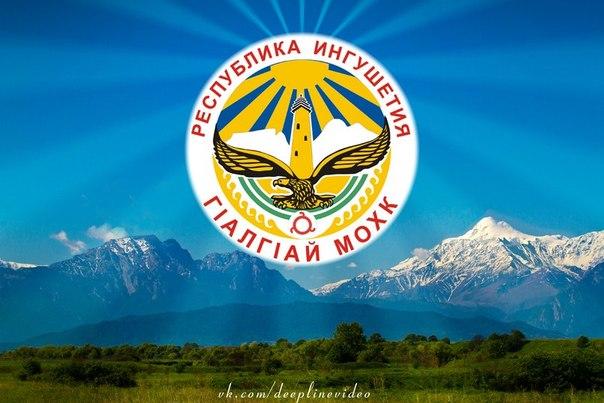 благо ингушского народа.