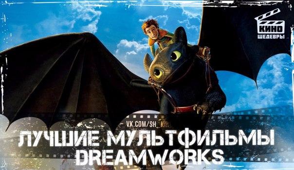 33 просто великолепнейших мультфильма анимационной студии DreamWorks Animat ...