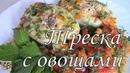 Треска с Овощами Быстро и вкусно Простой рецепт