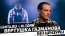 вертушка газманова без цензуры / Lenta x 16 Тонн