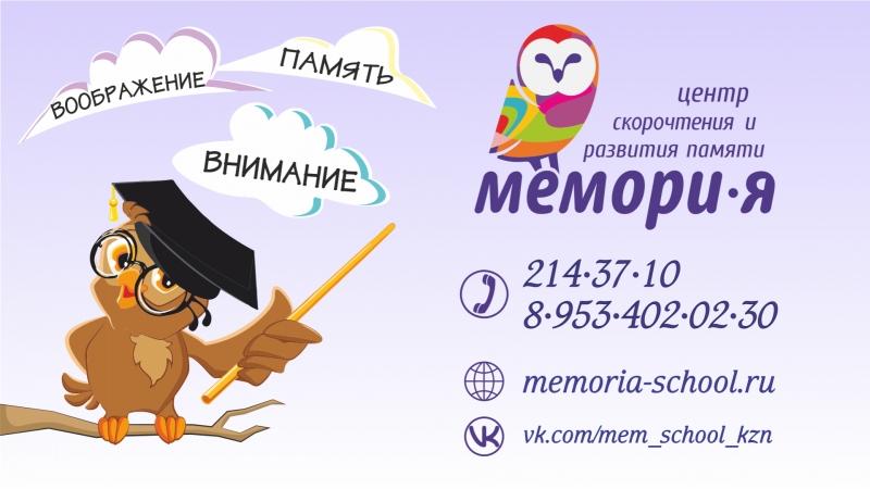Презентация Мемори-Я