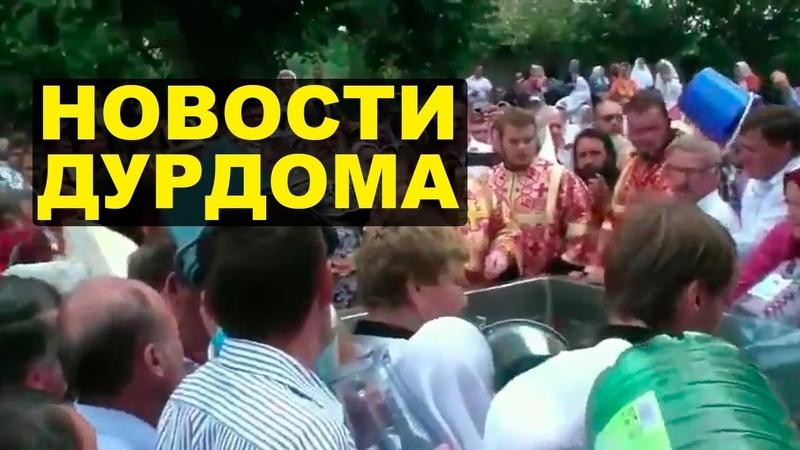 Абсурд скрепы и давка Россия не перестает удивлять
