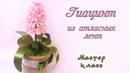Гиацинт канзаши из атласных лент подарок на 8 марта Hyacinth kanzashi of satin ribbons