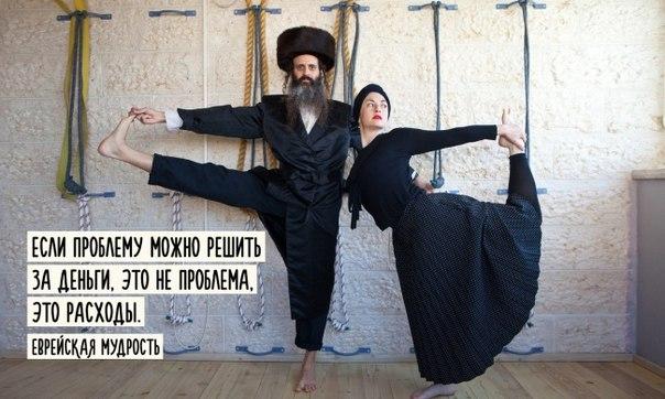 Еврейской мудрости пост: ↪