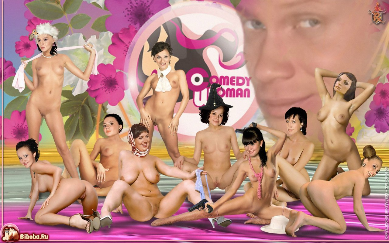 Эротические комедии бесплатно по русски 8 фотография