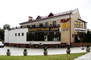 Гродно казино монетный двор прокуроры крышуют казино
