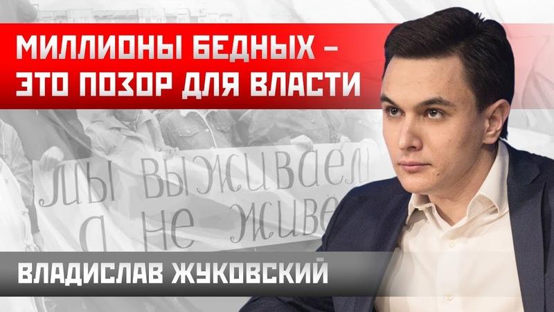 Владислав Жуковский: Миллионы бедных - это позор для власти