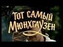 """Алексей Рыбников - Музыка (из к.ф. """"Тот самый Мюнхгаузен"""" (СССР, 1979))"""
