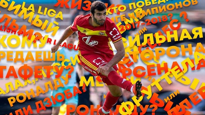 Красный или желтый Гурам Аджоев