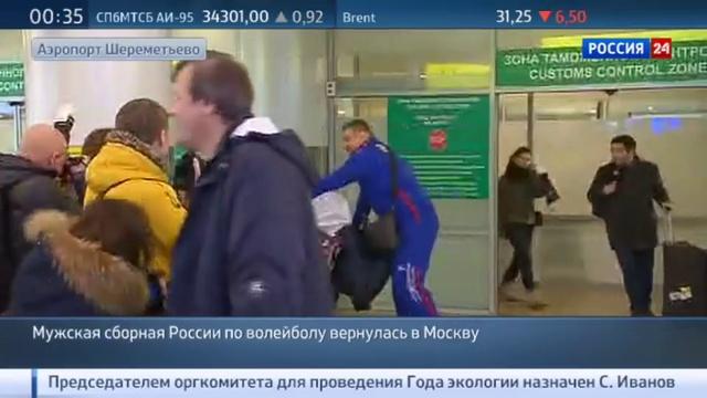 Новости на Россия 24 • В аэропорту Шереметьево встретили российских волейболистов