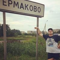 Максим Ермаков | Данилов
