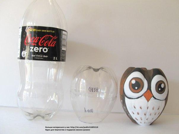 Сова из пластиковой бутылки своими руками фото