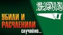 Стамбульская резня или за что расчленили Хашогги Саудовская Аравия как маяк демократии