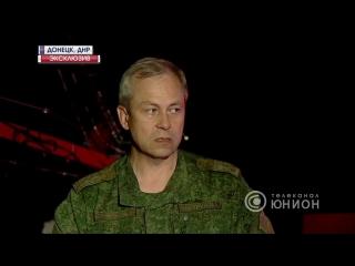 Интервью. Эдуард Басурин. Донбасс всегда отличался терпением. Мы не сдадимся!