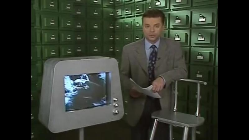 Намедни. Наша эра. 1964 год (Леонид Парфенов, 1997-2003)