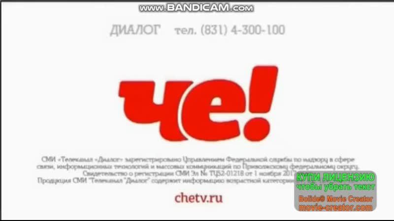 Все заставки Дарьял ТВДТВПерецЧе (1999-2019), часть 8 (финал) (2018-2019)