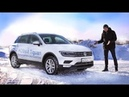 тест VW Tiguan против Ford Kuga (Игорь Бурцев)