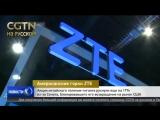 Акции китайского телеком-гиганта ZTE рухнули еще на 17% из-за Сената, блокировавшего его возвращение на рынок США