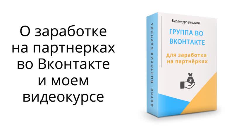 Группа во Вконтакте для заработка на партнерках. Обзор моего видеокурса