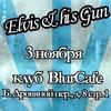Elvis & his Gun в Blur Cafe