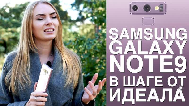 Обзор Samsung Galaxy Note9. В шаге от идеала