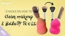 3 Hacks to Clean Cosmetic Beauty Tools Like It's Brand New! | BeautyHACKers