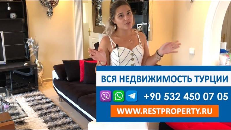 Недвижимость в Турции. Купить квартиру от собственника в Алании недорого. Турция || RestProperty