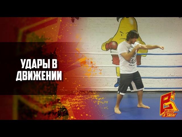 Бокс Работа ног удары в движении jrc hf jnf yju elfhs d ldb tybb