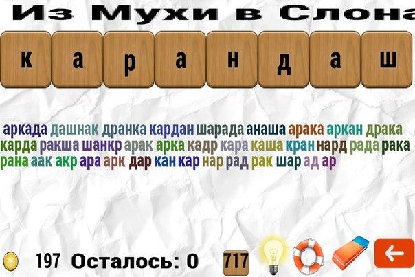 Игру Составь Слово