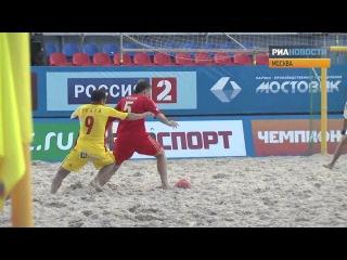 РИА-НОВОСТИ. http://youtu.be/Nb7otSnEcVA Кадры матча сборной России по пляжному футболу с Румынией