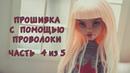 Перепрошивка Monster High с помощью проволоки и акрила / Часть 4. Стрижка How to Reroot Doll Hair