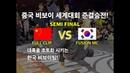 FusionMC(KOR) VS FullClip(CHINA) | SEMI FINAL | Invincible Breaking Jam Vol.3