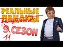 КЛИП НА ВЫПУСКНОЙ реального 11Б