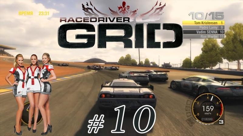 Race Driver Grid _ 10 _ Как выиграть 24 часовую гонку Ле-Ман