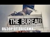 «The Bureau: XCOM Declassified»: Обзор