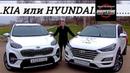 Хендай Туссан Hyundai Tucson или Киа Спортейдж Kia Sportage тест драйв от Энергетика