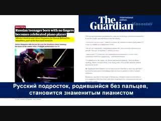 Алексей Романов. Сила Духа, Сила Воли русского подростка.