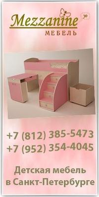 детская мебель для девочек аквилон